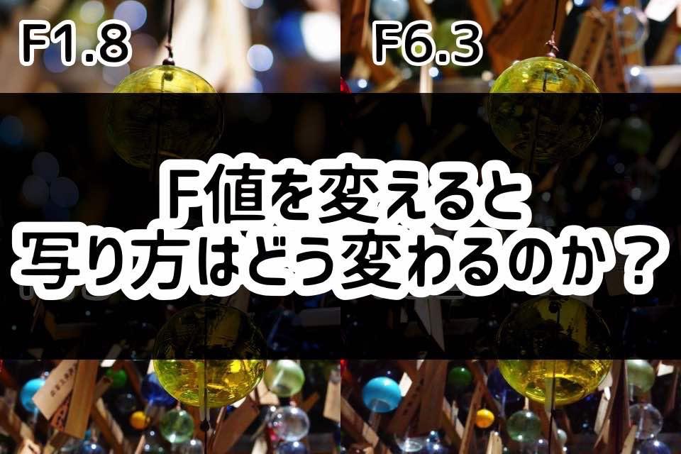 カメラのF値を変えると写り方がどう変わるか比較してみた