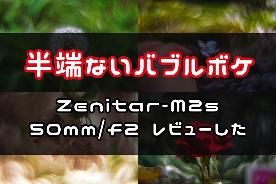 クセのあるバブルボケ(玉ボケ)が欲しいならZenitarのオールドレンズは試してほしい