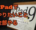 【決定版】yPadにやりたいことを全部書きだしたら、最強すぎる使い方になった